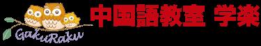 京都の中国語教室 学楽